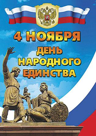 День народного единства в Дмитриеве-Льговском