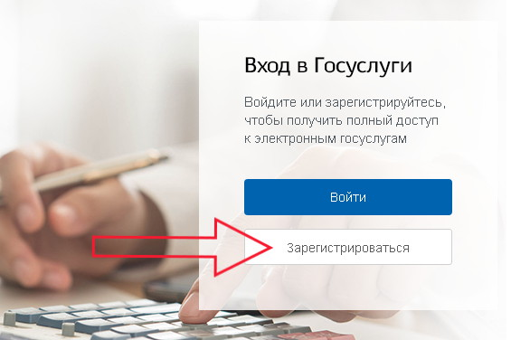 Как зарегистрироваться на портале госуслуг Gosuslugi.ru