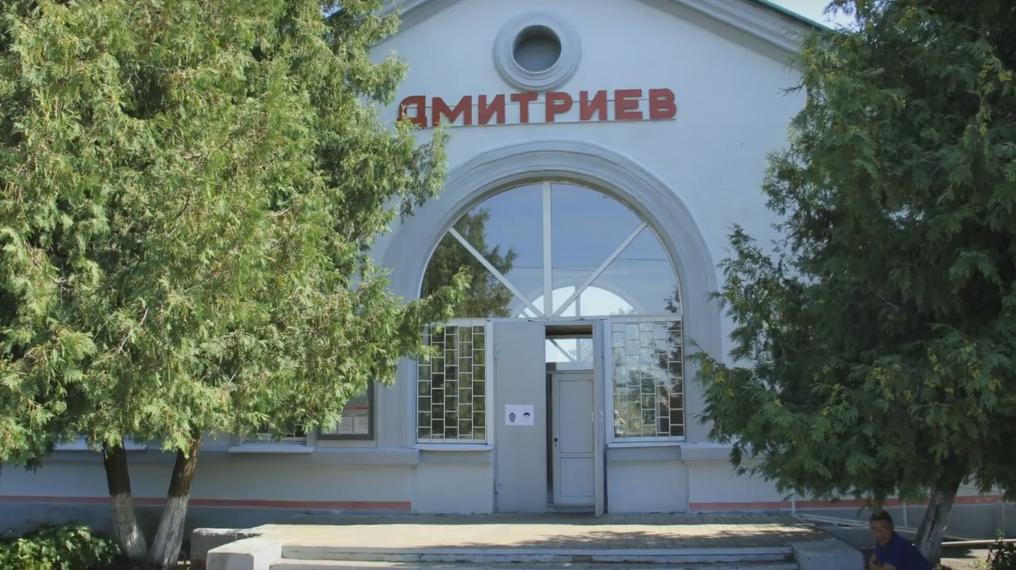 Здание ж/д вокзала в Дмитриеве.