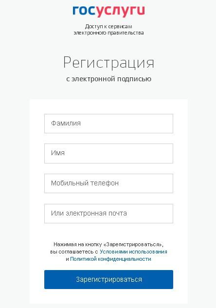 Регистрационная форма на портале госуслуг