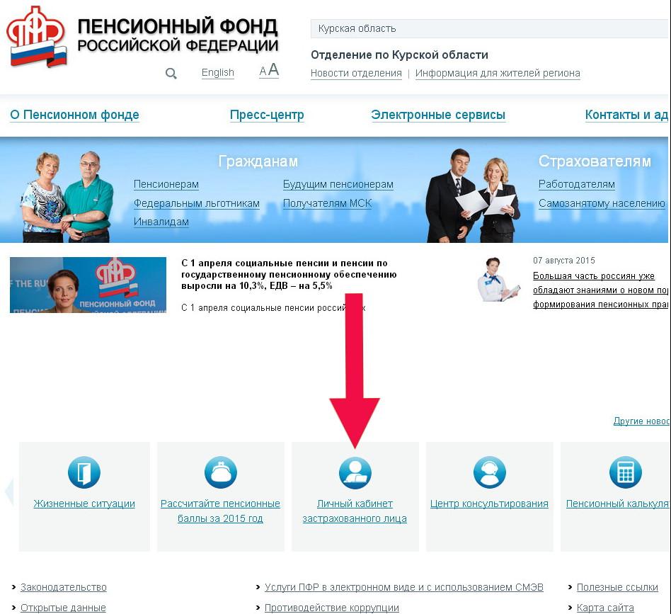 Личный кабинет застрахованного лица от ПФР, Курск