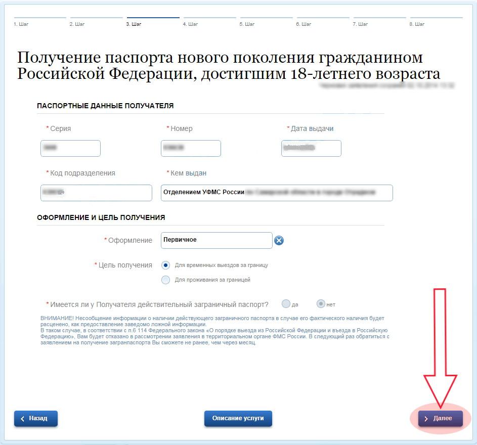 Ввод паспортных данных получателя