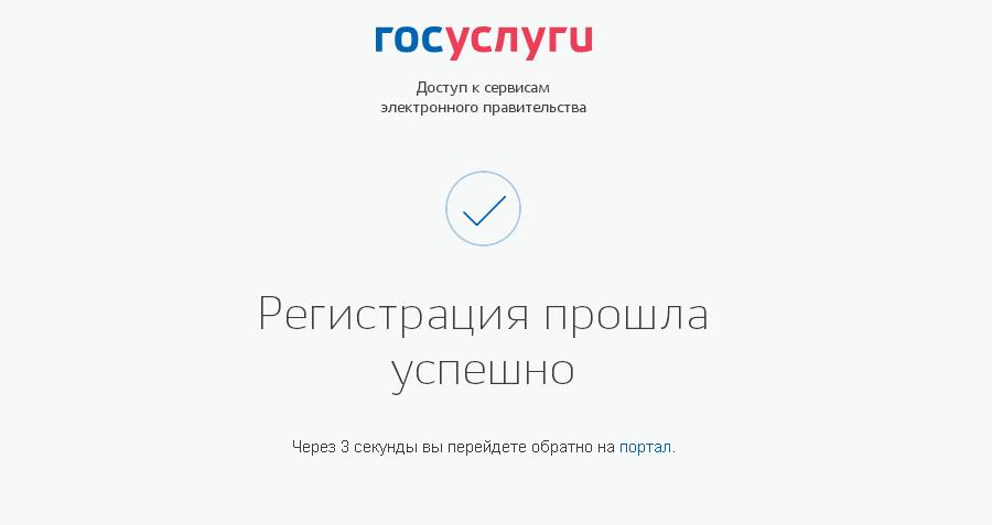 Сообщение об успешной регистрации на портале