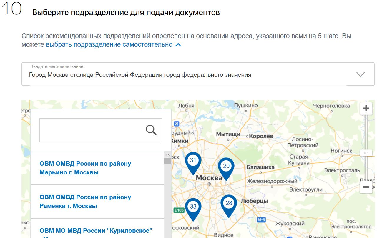 Адреса ФМС в Москве для подачи документов на загранпаспорт