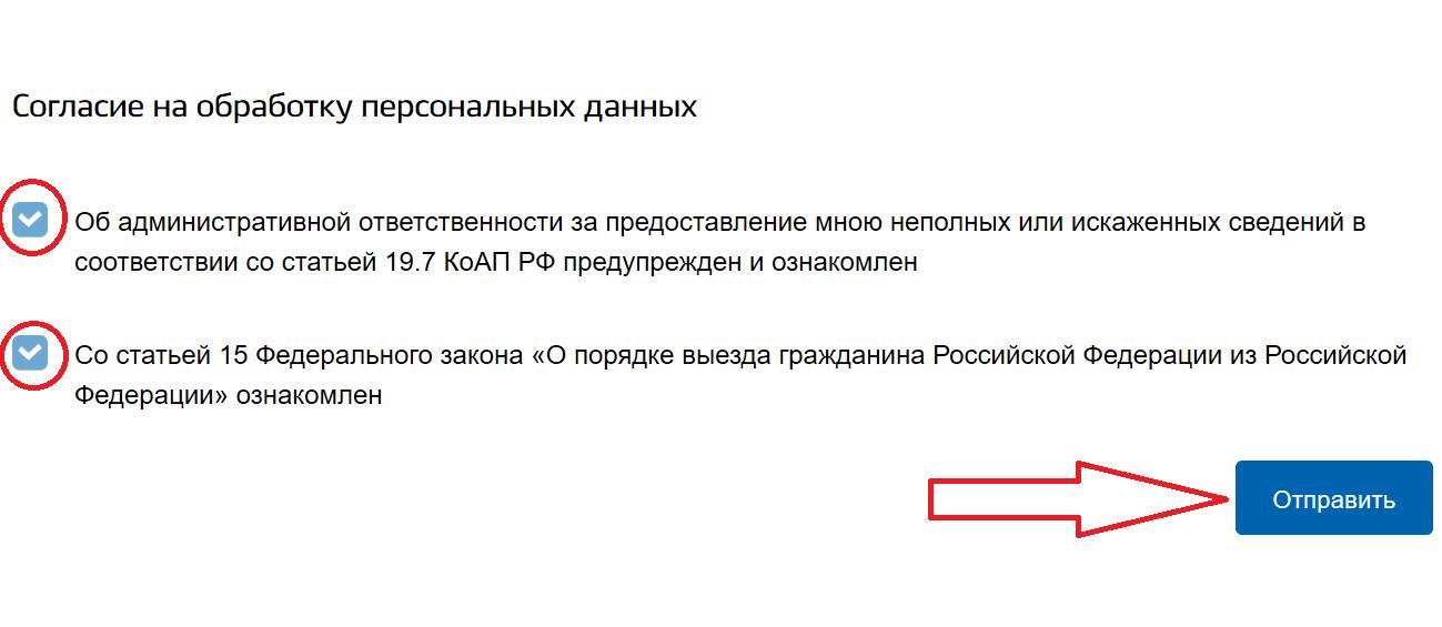 Отправка электронного заявления
