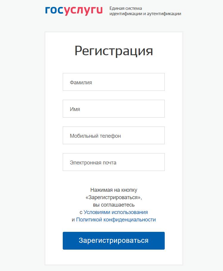 Регистрационная форма на портале Госуслуги